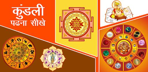 A kundli mérkőzéskészítő szoftver ingyenesen letölthető a marathi teljes verziója