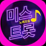 미스트롯 - 미스트롯가수 노래모음 icon
