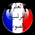 تعلّم اللغة الفرنسية بالصوت مجانا