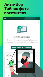 Kaspersky Internet Security: Антивирус и Защита Screenshot