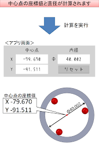 App 芯出し・直径,半径測定 (工作機械・タッチプローブ) APK for Windows Phone