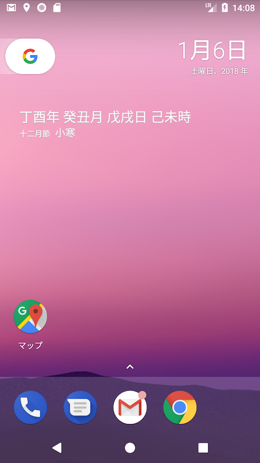 干支暦(精密版)- screenshot