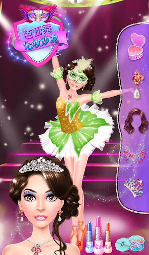 玩休閒App|芭蕾舞化妝沙龍免費|APP試玩