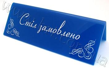 Photo: Табличка настольная - Стол заказан. Лазерная гравировка цветного акрила, металлизированная краска
