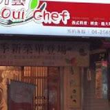 Oui Chef 洋玩藝西式料理