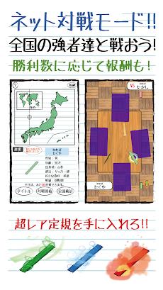 大激闘!定規バトル(定規戦争)のおすすめ画像3