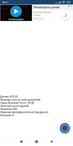VKClient 7.1.0.0 screenshots 1
