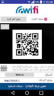 HawaE QR Login- screenshot thumbnail