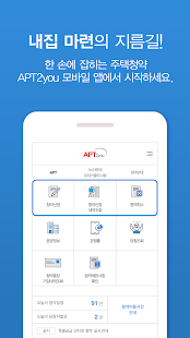 Download APT2you For PC Windows and Mac apk screenshot 1