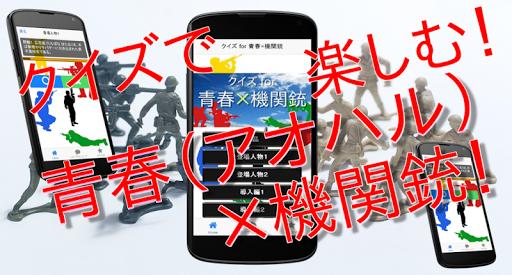 クイズ for 青春×機関銃:アオハル・サバイバルゲーム!