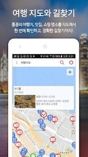 홍콩여행을 부탁해-옥토퍼스카드 리더기, 홍콩 여행지도와 길찾기 - náhled
