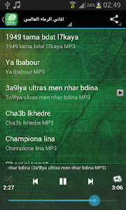 الرجاء البيضاوي - music raja screenshot 3