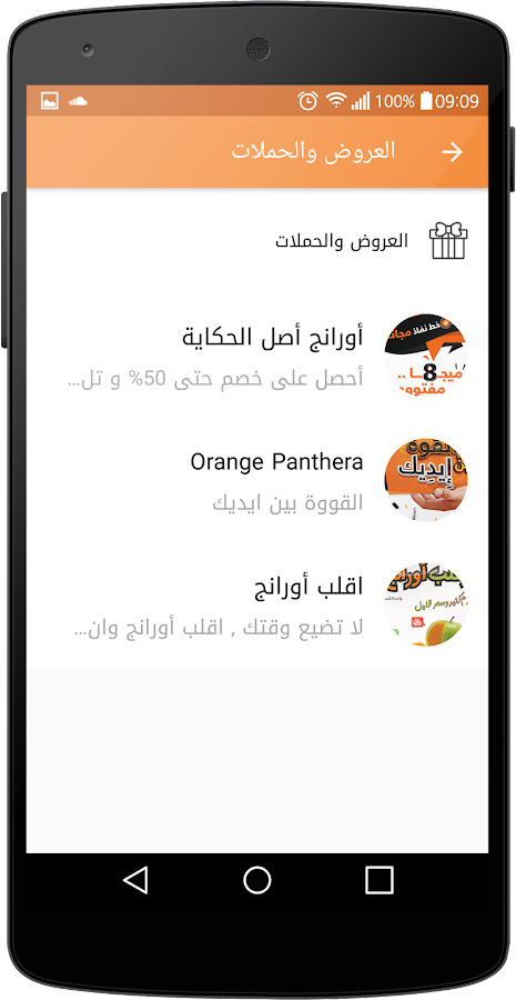 Orange Palestine- screenshot