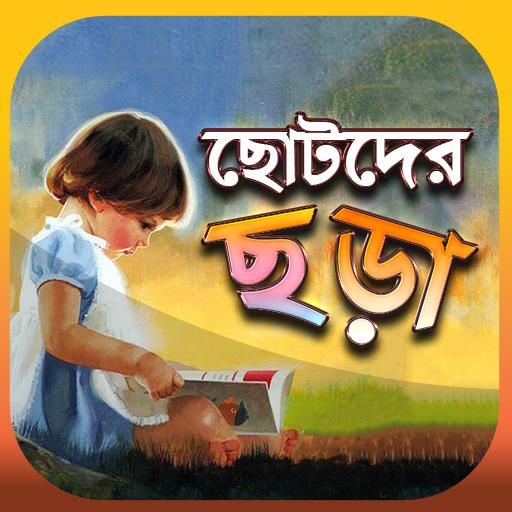 ছোটদের ছড়া - Chotoder Chora - ছোটদের বাংলা কবিতা