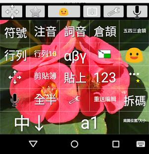 免費版 gcin 中文輸入法(含注音輸入&倉頡&行列) - náhled