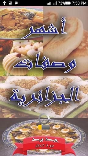 أشهروصفات الطبخات الجزائرية
