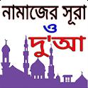 নামাজের সূরা ও দোয়া icon