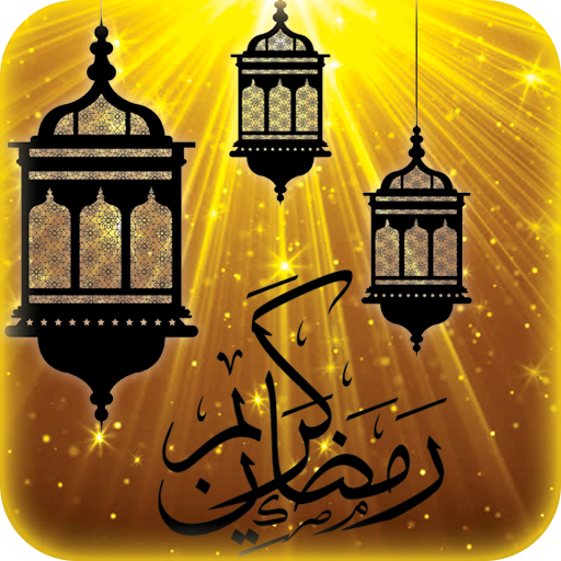 New Ramadan Wallpapers 2017- screenshot