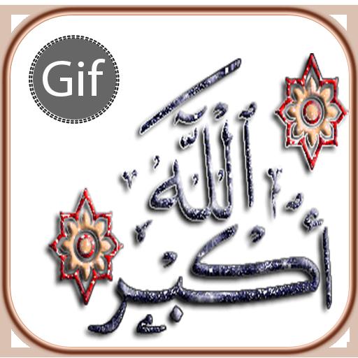 صور متحركة اسم جلالة الله gif