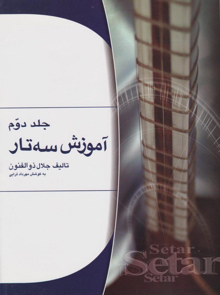 کتاب آموزش سهتار جلال ذوالفنون جلد دوم (۲) به کوشش مهرداد ترابی انتشارات هستان