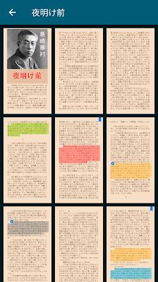 ReadEra - pdf、epub、word 電子書籍リーダーのおすすめ画像5