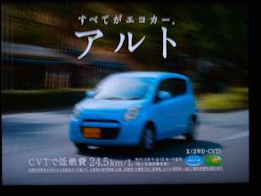 Photo: Subete ga Eco Car - Aruto - commercials on TV