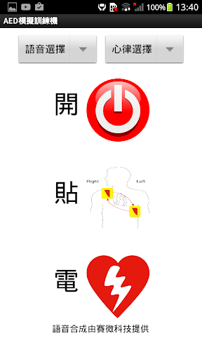 AED模擬訓練機