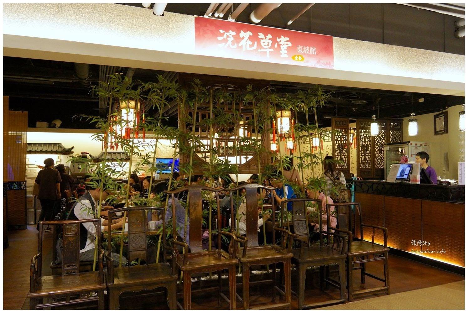 板橋美食推薦-板橋車站精緻的素食餐廳【浣花草堂】