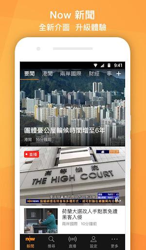 Now 新聞 screenshot 1