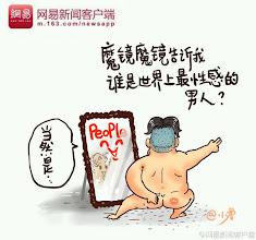 Photo: 小矛:最性感男人 新闻背景:人民日报洋葱门