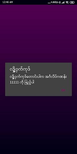 Myanhub screenshots 2