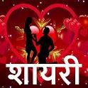 Shayari : 100000+ Love , Friendship, Sad Shayari icon