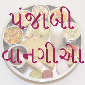 Punjabi recipes gujarati android apps on google play punjabi recipes gujarati forumfinder Image collections