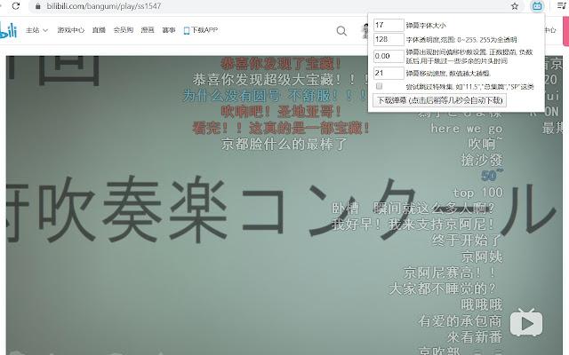 B站bilibil弹幕下载生成ASS字幕