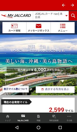 JALu30abu30fcu30c9u30a2u30d7u30ea 1.7.1 Windows u7528 3