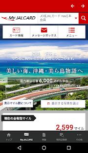 JALカードアプリ - náhled