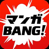 「マンガBANG!」は暇つぶしに最適なマンガアプリ!特徴と全巻無料で読める作品を徹底解説