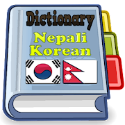 Nepali Korean Dictionary
