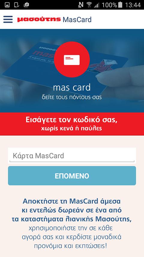 Masoutis - στιγμιότυπο οθόνης