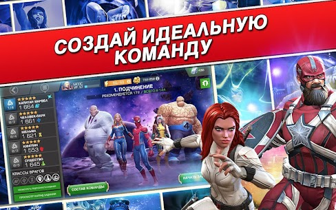 Marvel: Битва чемпионов Mod Apk Download For Android and Iphone 7