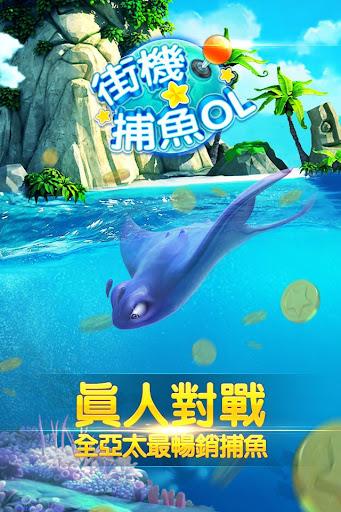 街機捕魚联网版-Fishing Carnival