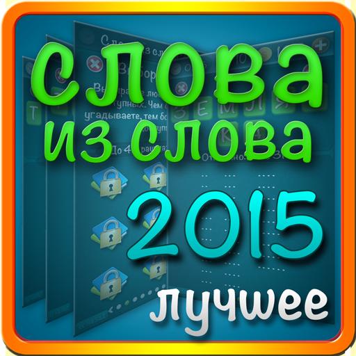 Слова из слова 2015 (game)