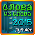 Слова из слова 2015 download