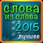 Слова из слова 2015 Icon