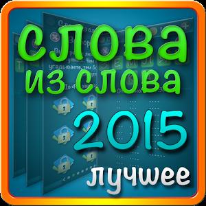 Слова из слова 2015 for PC and MAC