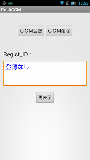 PushGCMu30c6u30b9u30c8 1.05 Windows u7528 1