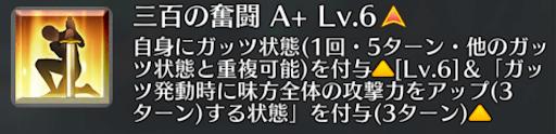 三百の奮闘[A+]