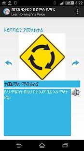 Learn Driving License screenshot