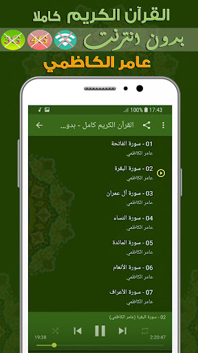 Amer Al Kazemi Quran MP3 Offline 2.0 screenshots 2