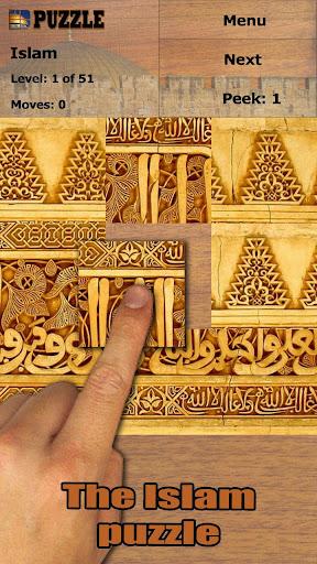 伊斯蘭教拼圖